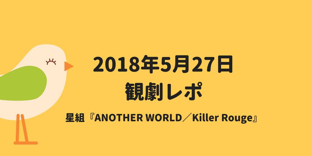 観劇レポ 星組『ANOTHER WORLD/Killer Rouge』
