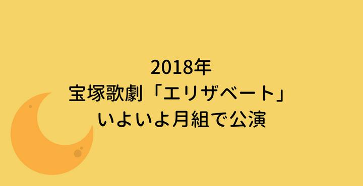 2018年宝塚歌劇「エリザベート」 いよいよ月組で公演
