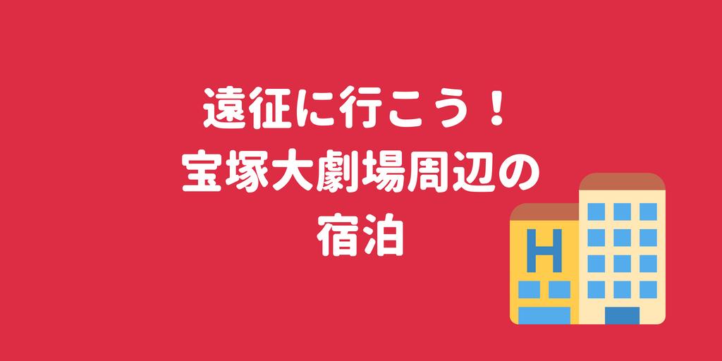 宝塚遠征に行こう!宝塚大劇場周辺の宿泊情報