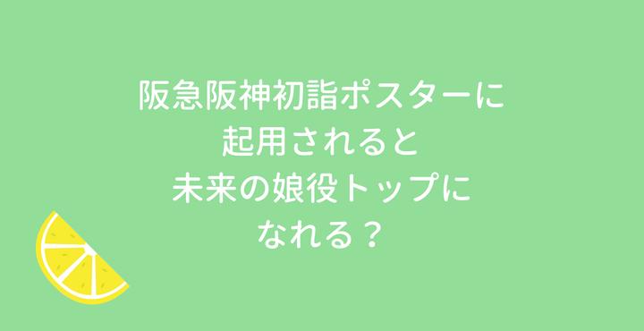 阪急阪神初詣ポスターに起用は未来の娘役トップになる?