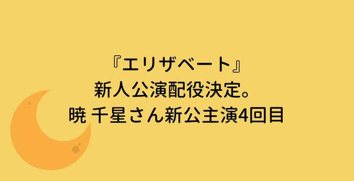 『エリザベート-愛と死の輪舞(ロンド)-』新人公演配役決定。暁 千星さん新公主演4回目