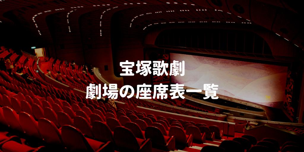 宝塚歌劇 劇場座席表一覧
