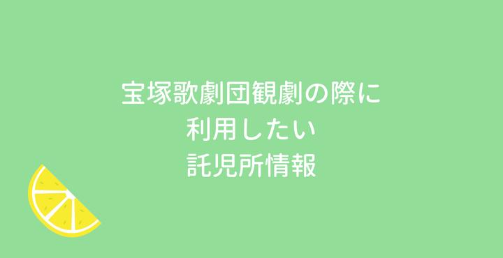 宝塚歌劇団観劇の際に利用したい託児所情報