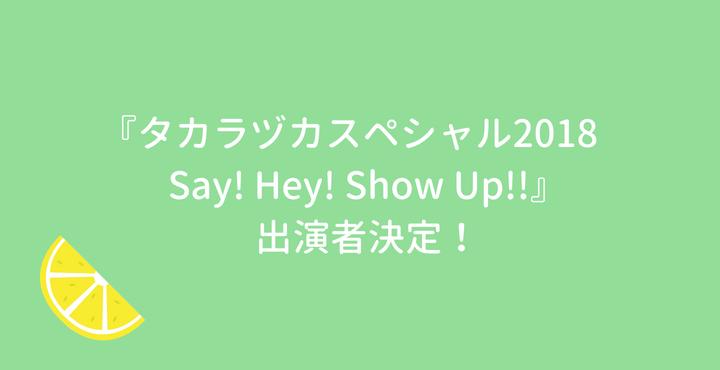 『タカラヅカスペシャル2018 Say! Hey! Show Up!!』出演者決定!