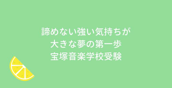 諦めない強い気持ちが大きな夢の第一歩・宝塚音楽学校受験