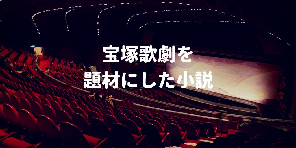 宝塚歌劇を題材にした小説