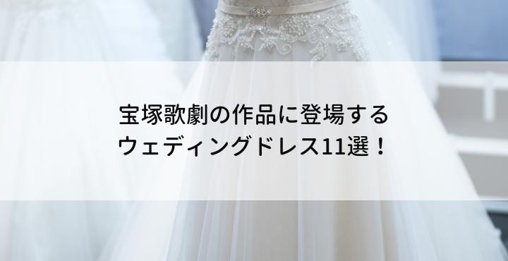 宝塚歌劇の作品に登場するウェディングドレス11選!