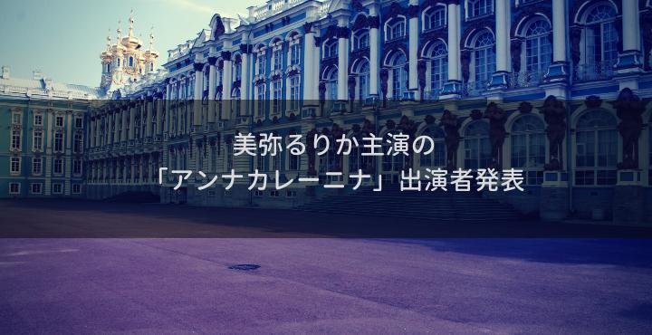 宝塚バウホールで美弥るりか主演の「アンナカレーニナ」出演者発表