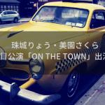 月組珠城りょう・美園さくらのお披露目公演「ON THE TOWN」出演者発表