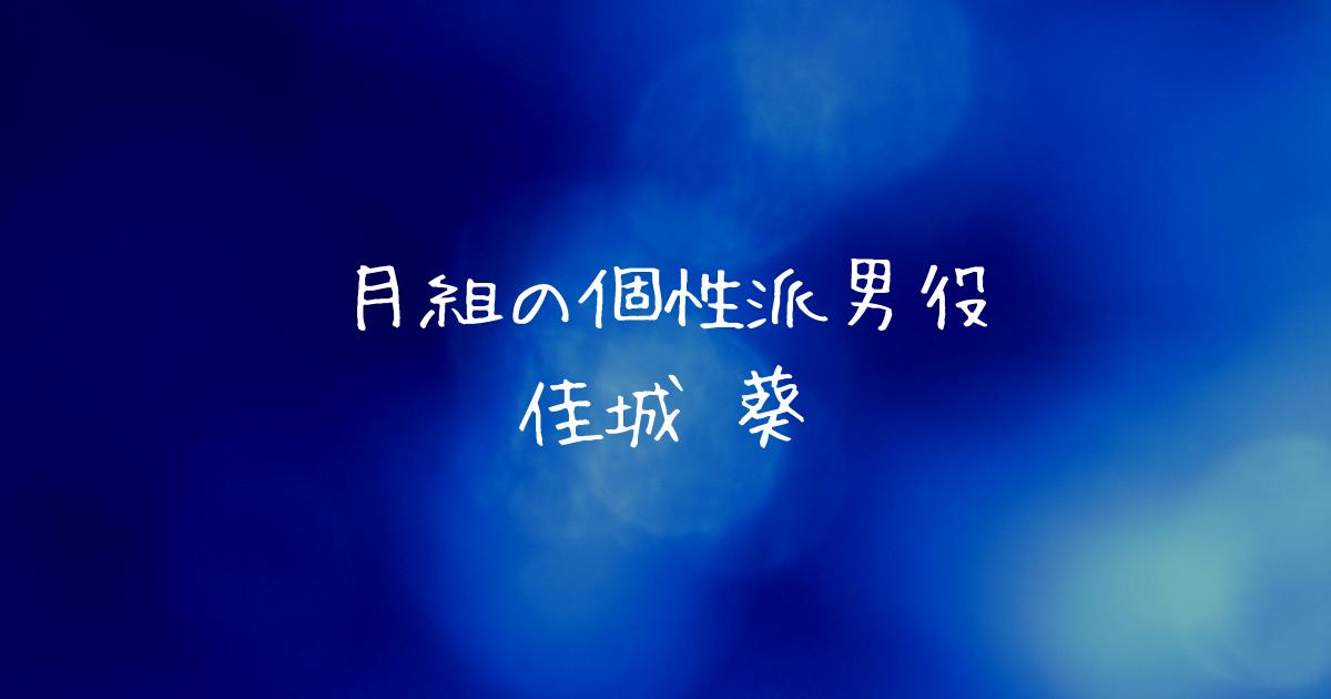 月組の個性派男役 佳城 葵(かしろあおい)