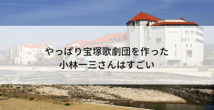 宝塚歌劇団小林一三