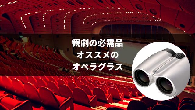 宝塚 観劇の必需品オペラグラス。 オススメはこれ。