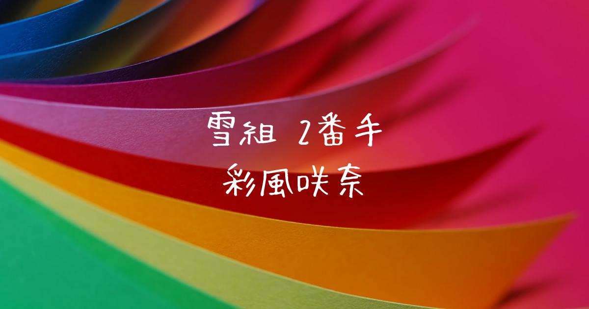 星組2番手・彩風咲奈(あやかぜさきな)