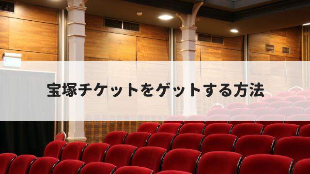 宝塚観劇チケット取得方法