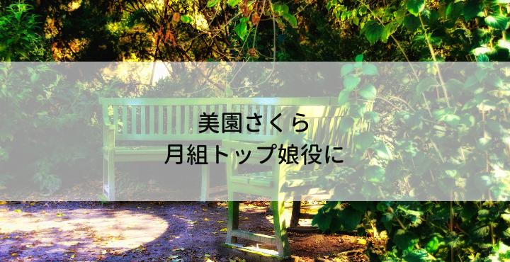 美園さくら