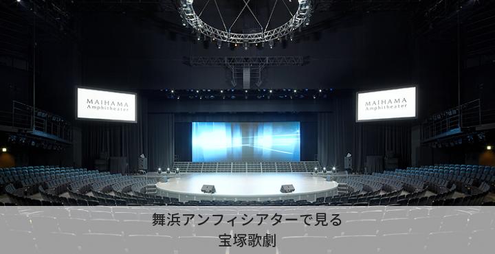 舞浜アンフィシアターで見る宝塚歌劇