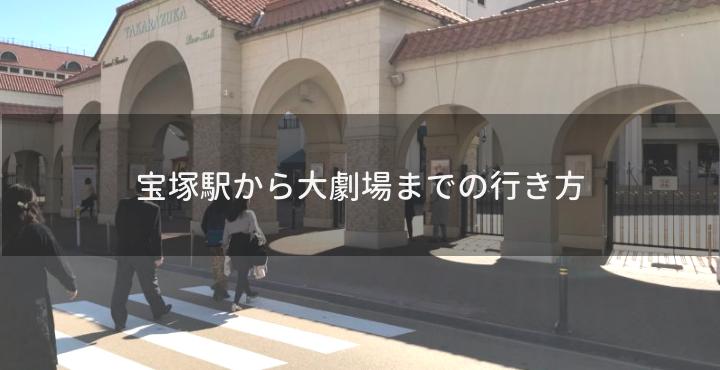 宝塚駅から大劇場までの行き方