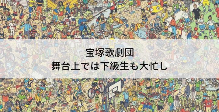 宝塚歌劇下級生を探せ