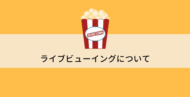 宝塚歌劇 ライブビューイング