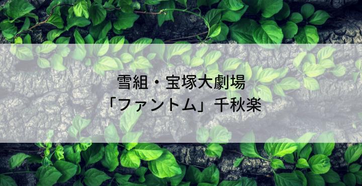 ファントム・千秋楽