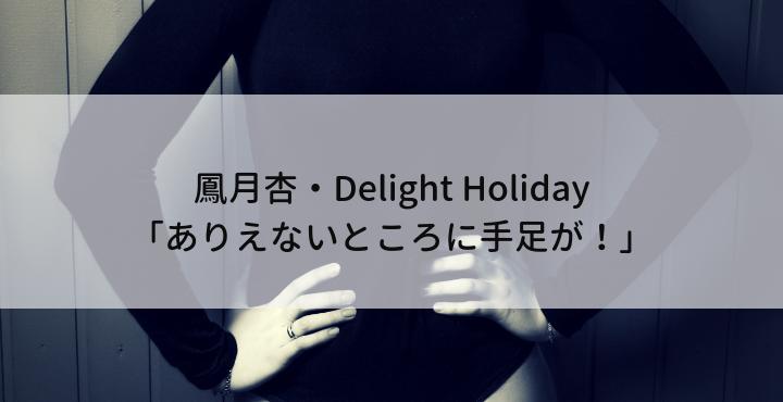 鳳月杏・Delight Holiday「ありえないところに手と足が!」