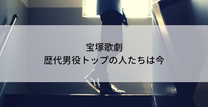 宝塚歌劇・歴代男役トップの人たちは今