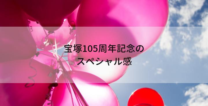 宝塚105周年記念のスペシャル感