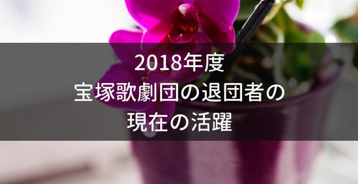 2018年度宝塚歌劇団の退団者の現在の活躍