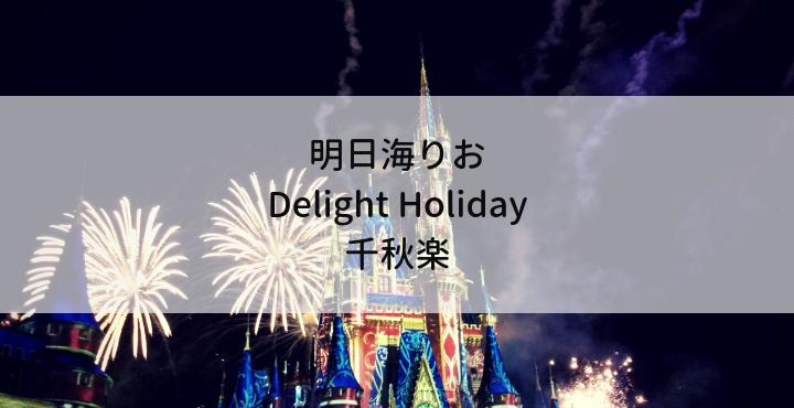 明日海りおdelightholiday千秋楽