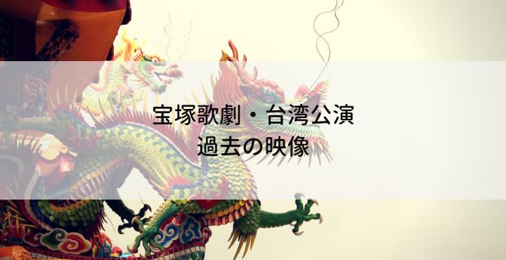 宝塚歌劇団・台湾公演