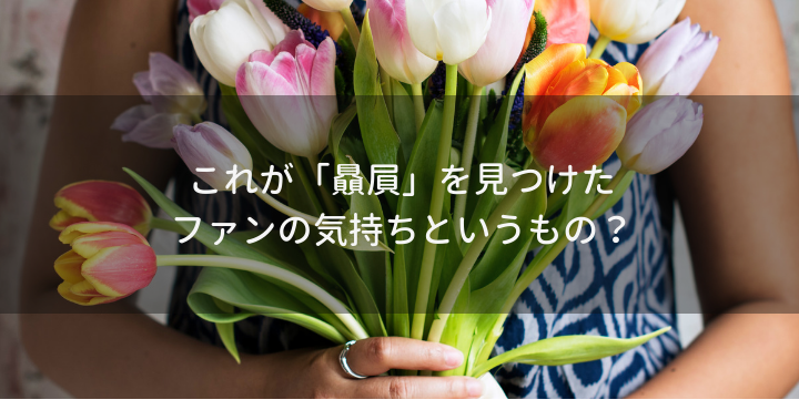 宝塚歌劇「贔屓」を見つけたファンの気持ち
