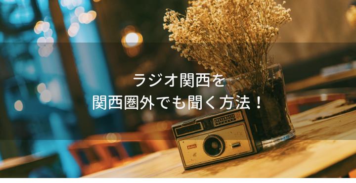 圏外でラジオ関西を聴く方法