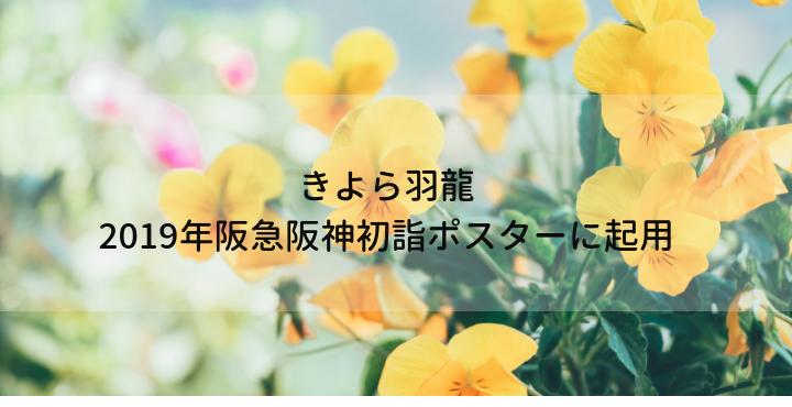 きよら羽龍2019年阪急阪神初詣ポスターに起用