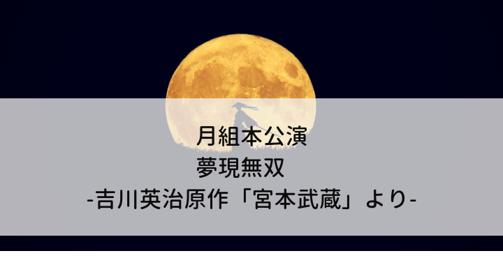 宝塚歌劇月組公演夢現無双