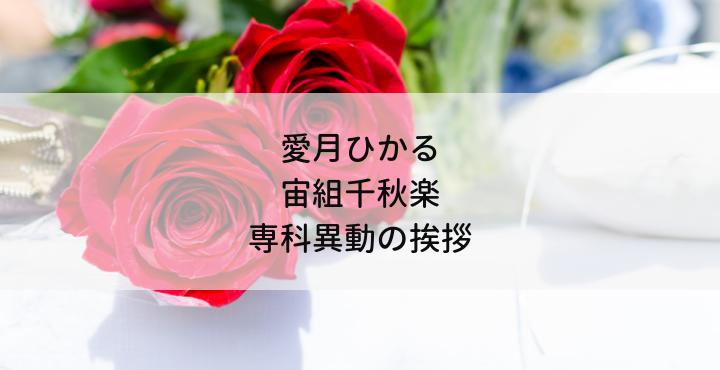 愛月ひかる・宙組千秋楽専科異動挨拶