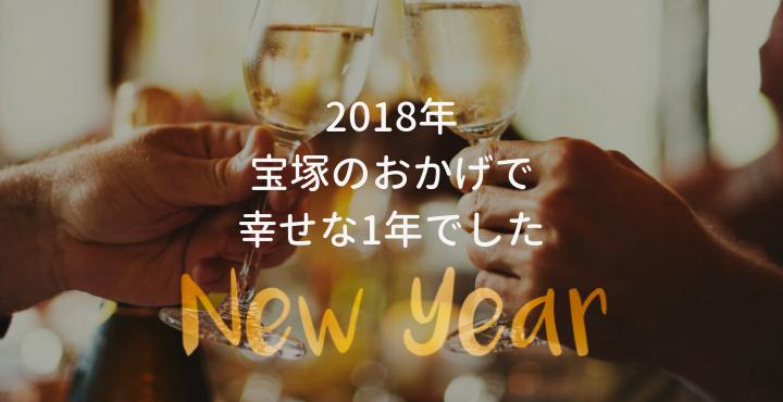 2018年宝塚のおかげで幸せな1年でした