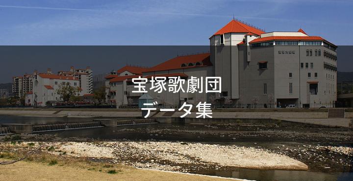宝塚歌劇データ集