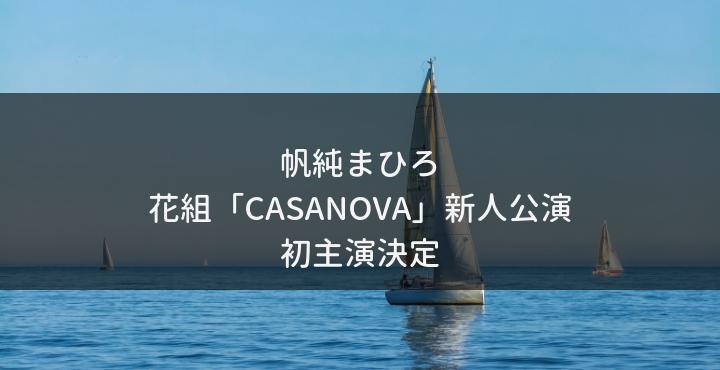 帆純まひろ・花組「CASANOVA」新人公演初主演決定