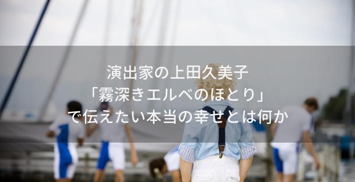 演出家の上田久美子「霧深きエルベのほとり」で伝えたい本当の幸せとは何か