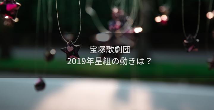 宝塚歌劇団・2019年星組の動きは?