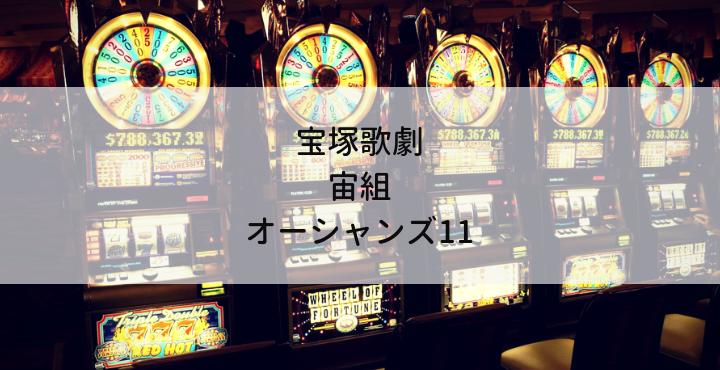 宝塚歌劇団宙組公演オーシャンズ11