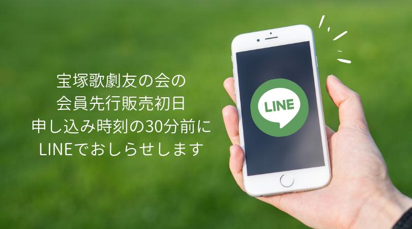 宝塚友の会会員先行チケット予約をLINEでお知らせ