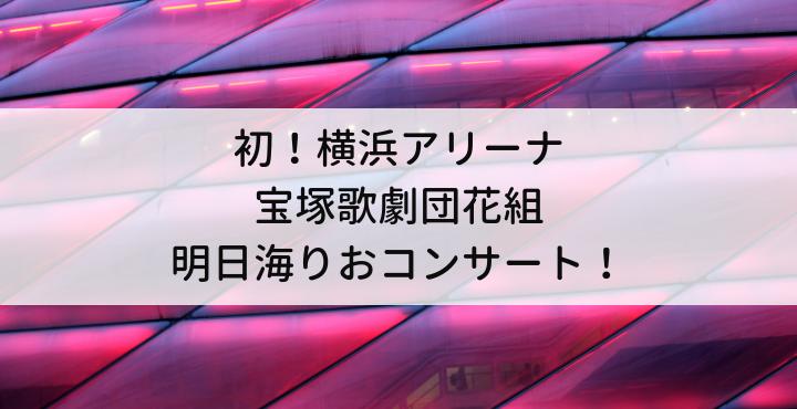 初!横浜アリーナ・宝塚歌劇団花組