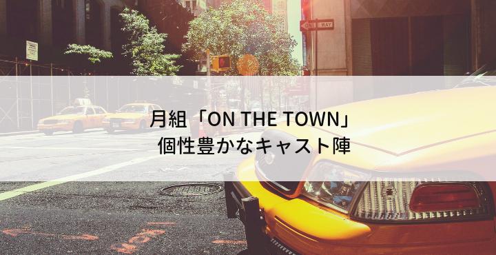 宝塚 月組「ON THE TOWN」の個性豊かなキャスト陣