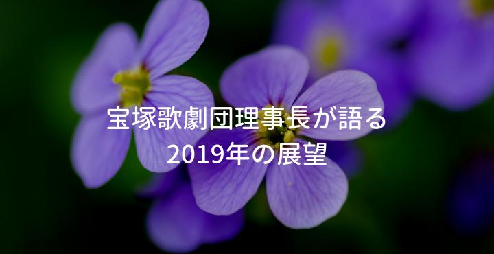 宝塚歌劇理事長が語る2019年の展望