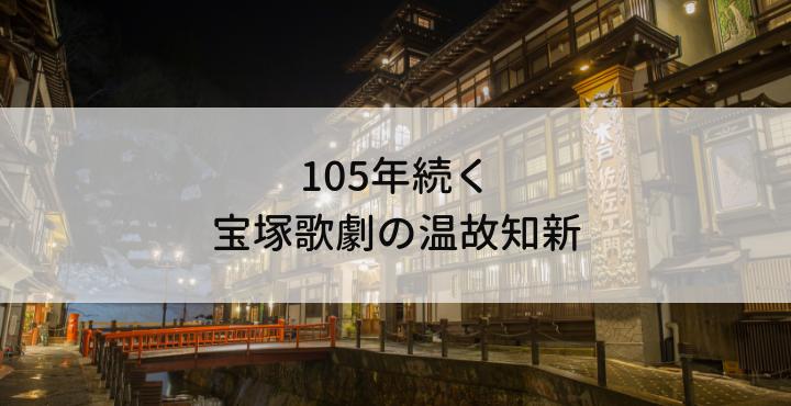 105年続く宝塚歌劇の温故知新