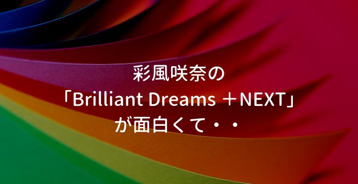 彩風咲奈の「Brilliant Dreams +NEXT」が面白くて・・