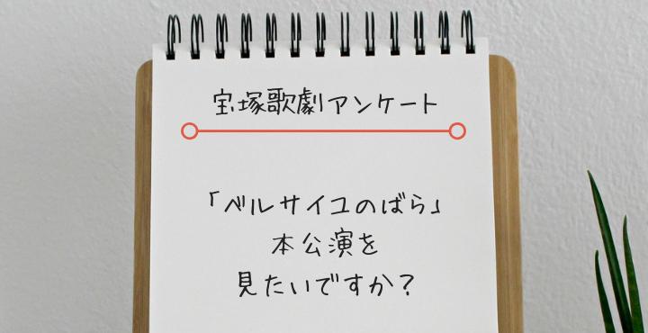 第2回宝塚歌劇アンケート「ベルサイユのばら」本公演を見たいですか?