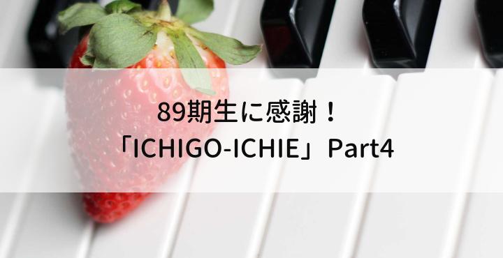 89期生に感謝!10分のコーナーで2度も泣いた「ICHIGO-ICHIE」って