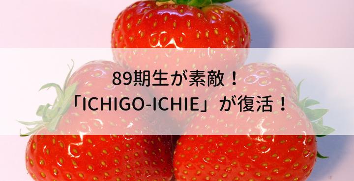 89期生スカイステージICHIGO-ICHIE